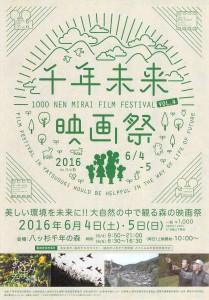 20160604-5千年未来映画祭(表)