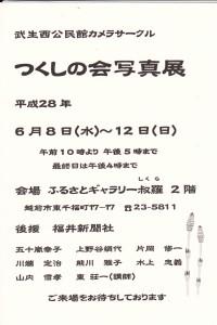 2016.6 つくしの会