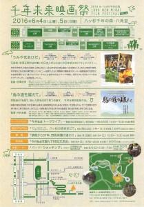 20160604-5千年未来映画祭(裏)