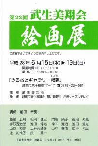 2016 6 武生美翔会