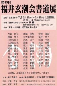 2016.7福井玄潮会