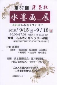 2016.9 薄墨社