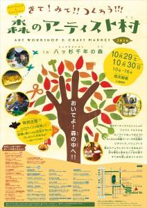 森のアーティスト村2015A3Poster